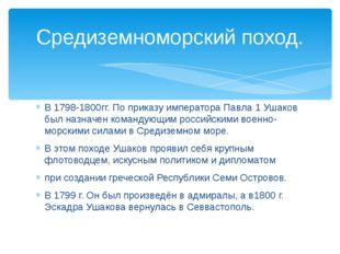 В 1798-1800гг. По приказу императора Павла 1 Ушаков был назначен командующим