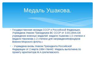 Государственная награда СССР и Российской Федерации. Учреждена Указом Президи