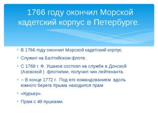 В 1766 году окончил Морской кадетский корпус. Служил на Балтийском флоте. С 1
