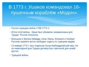 Русско-турецкая война 1768-1774 гг. Итоги этой войны : Крым был объявлен неза