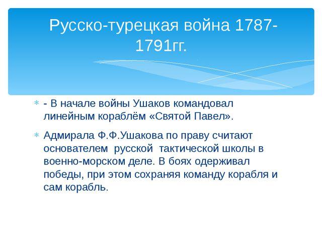 - В начале войны Ушаков командовал линейным кораблём «Святой Павел». Адмирала...