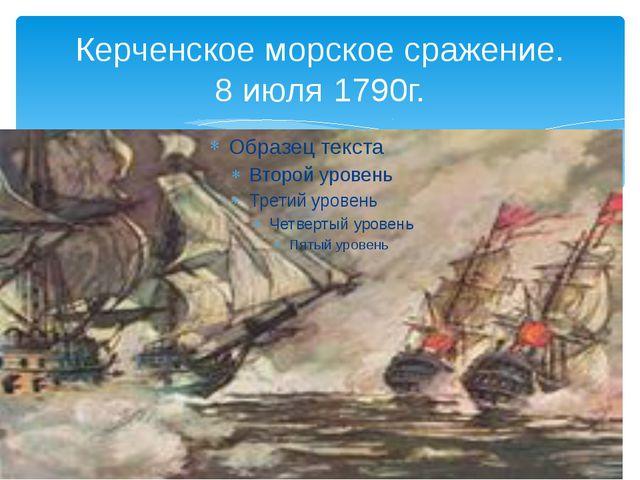 Керченское морское сражение. 8 июля 1790г.