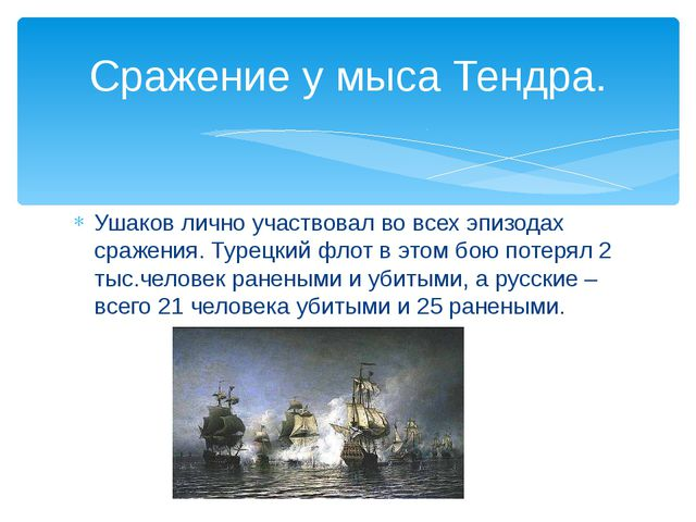 Ушаков лично участвовал во всех эпизодах сражения. Турецкий флот в этом бою п...