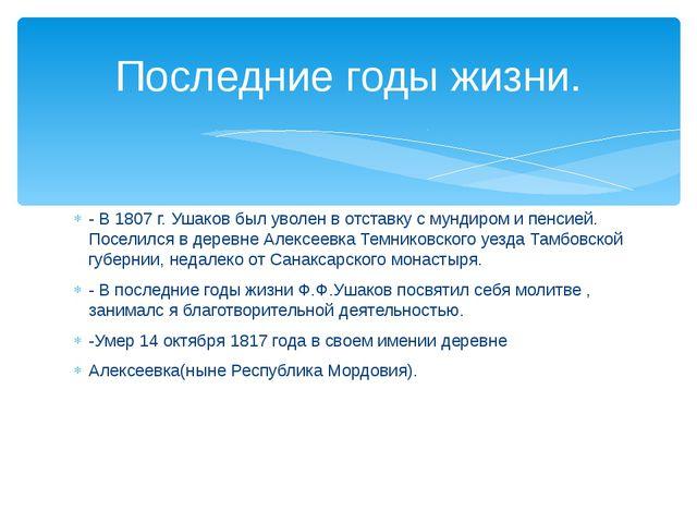 - В 1807 г. Ушаков был уволен в отставку с мундиром и пенсией. Поселился в де...