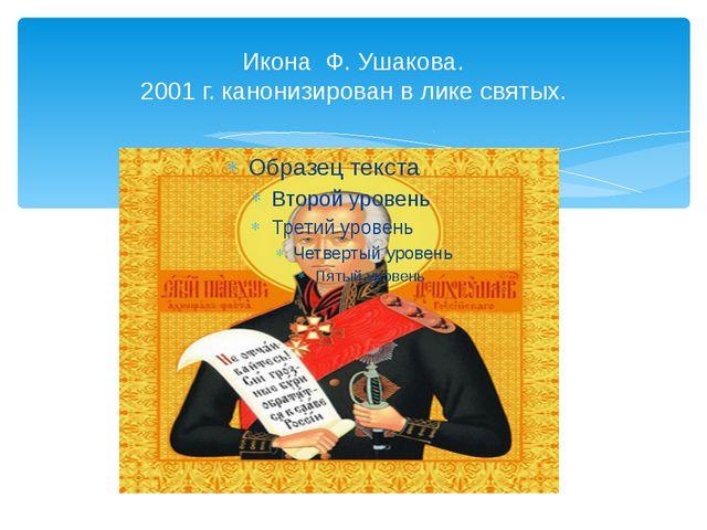 Икона Ф. Ушакова. 2001 г. канонизирован в лике святых.