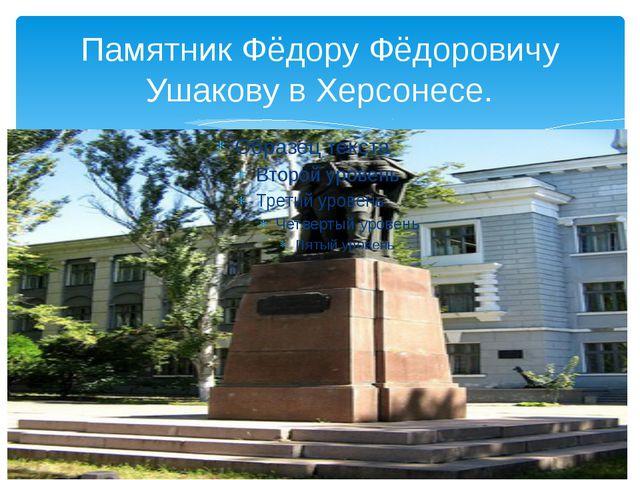 Памятник Фёдору Фёдоровичу Ушакову в Херсонесе.