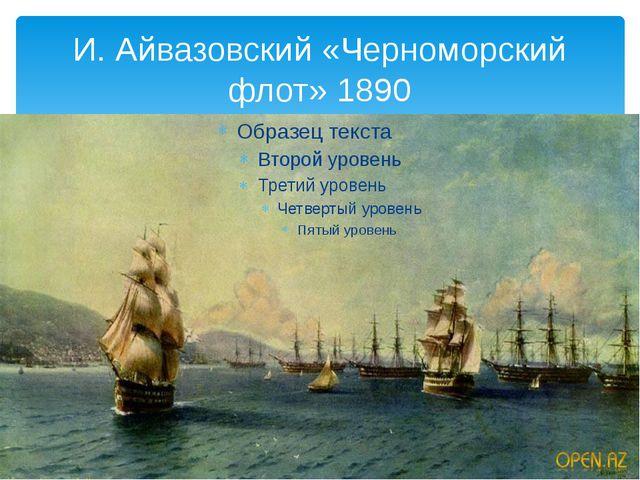 И. Айвазовский «Черноморский флот» 1890