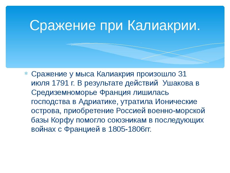 Сражение у мыса Калиакрия произошло 31 июля 1791 г. В результате действий Уша...