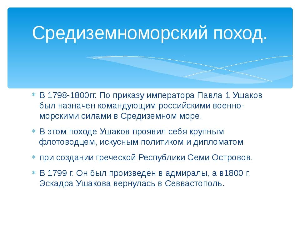 В 1798-1800гг. По приказу императора Павла 1 Ушаков был назначен командующим...