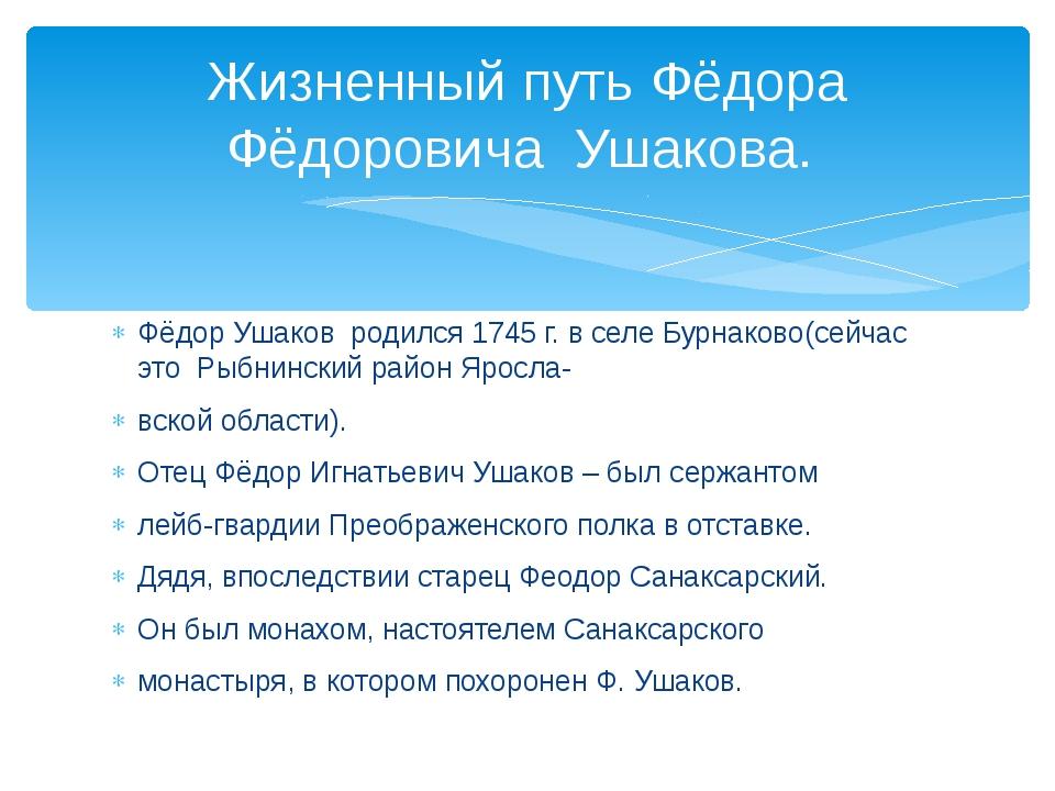 Фёдор Ушаков родился 1745 г. в селе Бурнаково(сейчас это Рыбнинский район Яро...