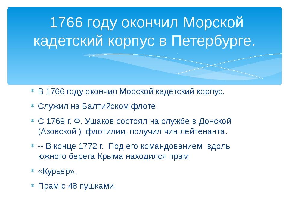 В 1766 году окончил Морской кадетский корпус. Служил на Балтийском флоте. С 1...