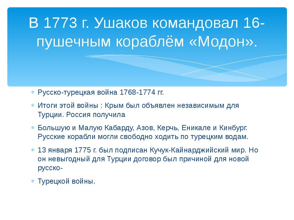 Русско-турецкая война 1768-1774 гг. Итоги этой войны : Крым был объявлен неза...