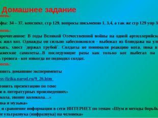 Домашнее задание 1 – й уровень: Параграфы: 34 – 37, конспект, стр 129, вопрос