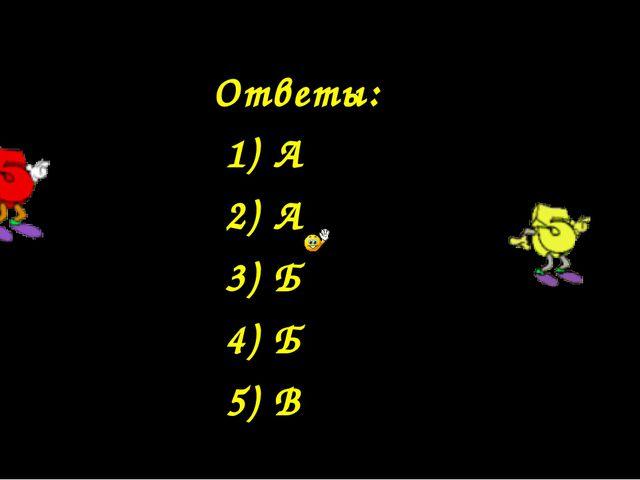 Ответы: 1) А 2) А 3) Б 4) Б 5) В
