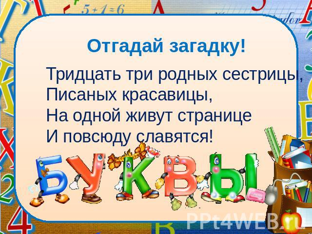 http://ppt4web.ru/images/8/7352/640/img1.jpg