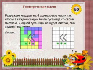 Решение: 5-3=2( кар.)мал. коробке 54-42=12(кар) 12:2=6 (кар.) 1 больш (42-18)