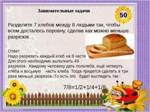 Ответ: Надо разрезать каждый хлеб на 8 частей. Для этого необходимо выполнить