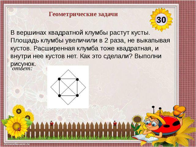 Ответ: Два фужера составлены из десяти спичек. Переложить шесть спичек так, ч...