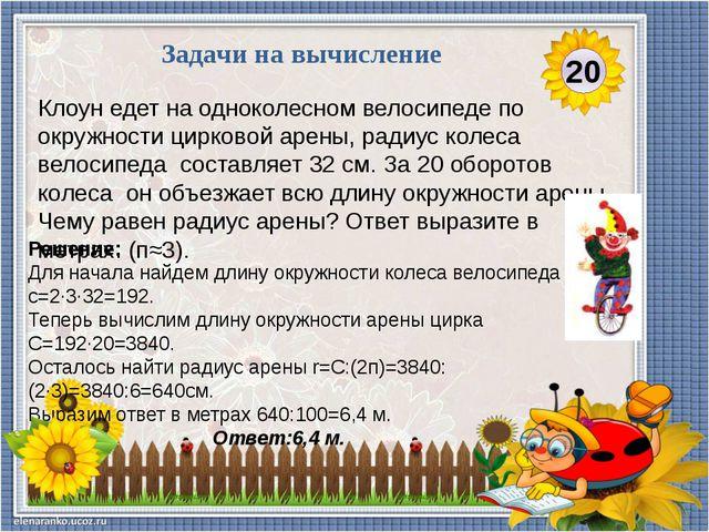 Решение. Пусть х рублей стоит 1 пирожок, тогда три пирожка - 3х рублей, а пят...