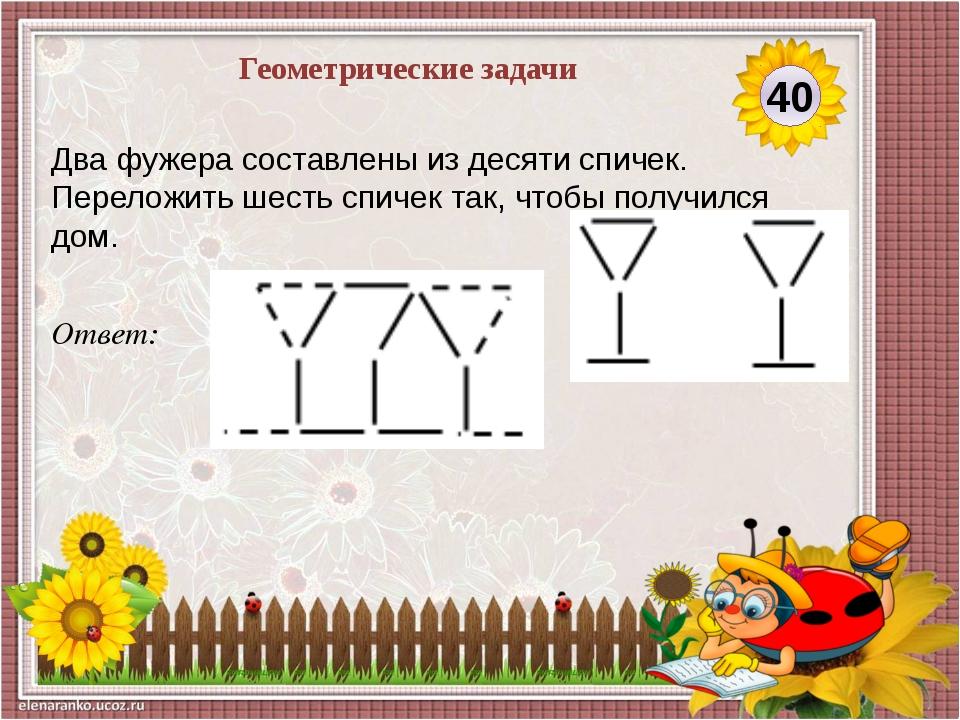 Ответ: Разрежьте квадрат на 4 одинаковые части так, чтобы в каждой секции был...