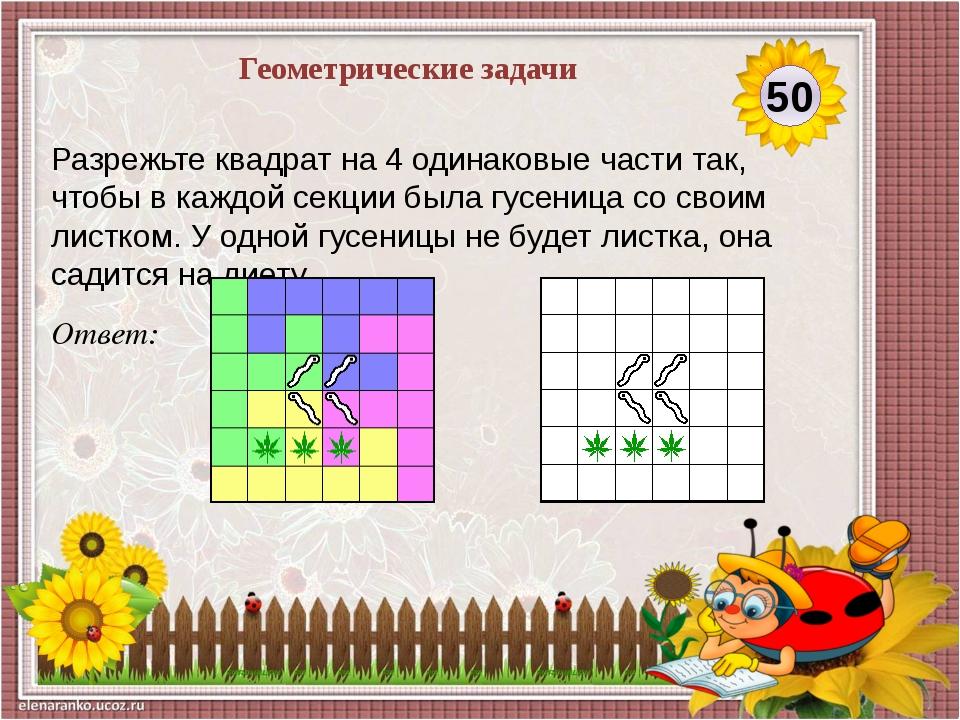 Решение: 5-3=2( кар.)мал. коробке 54-42=12(кар) 12:2=6 (кар.) 1 больш (42-18)...