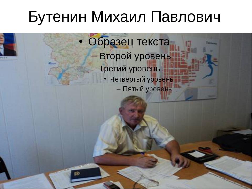 Бутенин Михаил Павлович