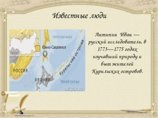 Известные люди Антипин Иван — русский исследователь, в 1773—1775 годах изучав