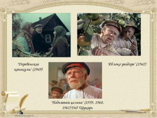 """""""Деревенские каникулы"""" (1969) """"Яблоко раздора"""" (1962) """"Поднятая целина"""" (1959"""