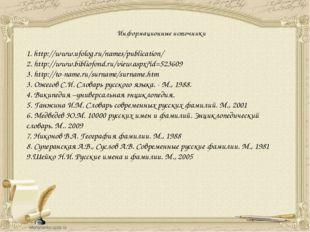 Информационные источники 1. http://www.ufolog.ru/names/publication/ 2. http:/