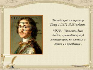 """Российский император Петр I (1672-1725) издает УКАЗ: """"Записать всех людей, пр"""