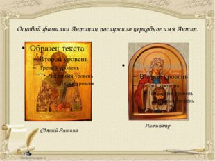 Основой фамилии Антипин послужило церковное имя Антип. Святой Антипа Антипатр