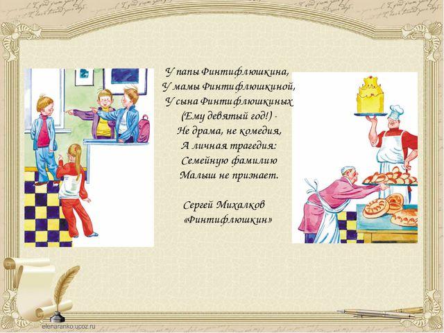 У папы Финтифлюшкина, У мамы Финтифлюшкиной, У сына Финтифлюшкиных (Ему девя...