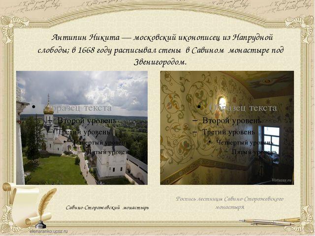 Антипин Никита — московский иконописец из Напрудной слободы; в 1668 году рас...