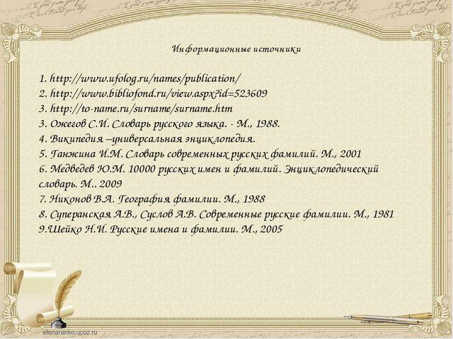 Информационные источники 1. http://www.ufolog.ru/names/publication/ 2. http:/...