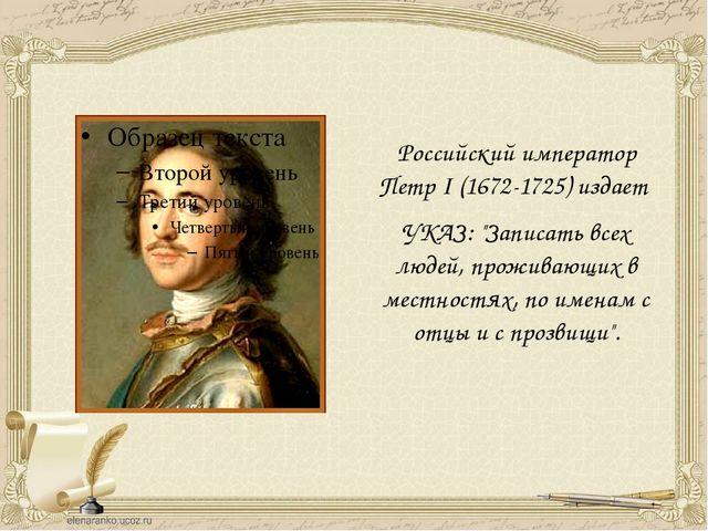 """Российский император Петр I (1672-1725) издает УКАЗ: """"Записать всех людей, пр..."""