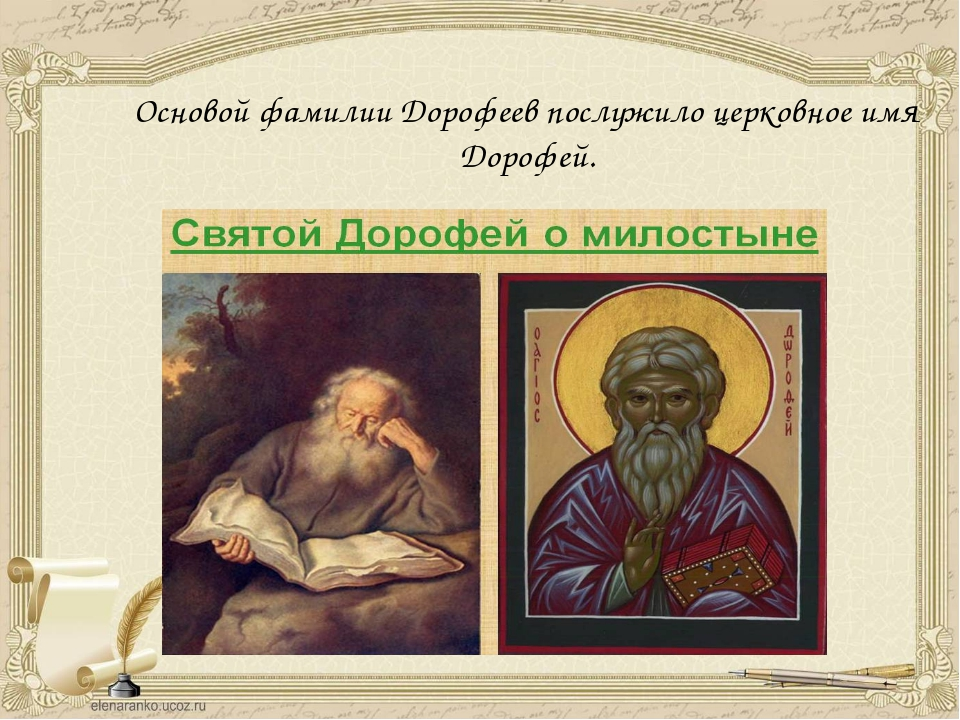 Основой фамилии Дорофеев послужило церковное имя Дорофей.