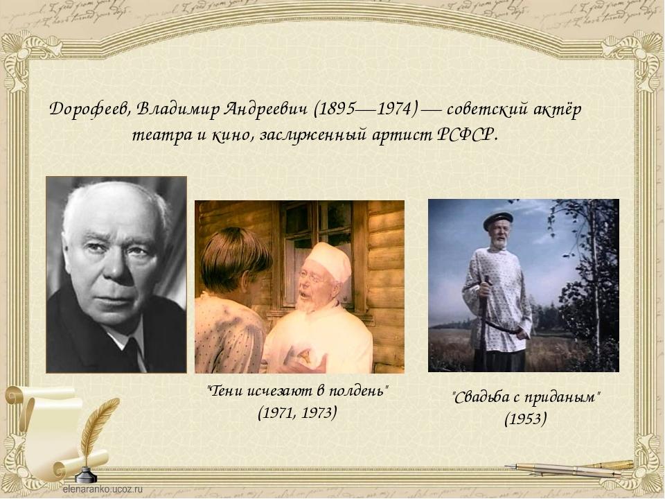 Дорофеев, Владимир Андреевич (1895—1974) — советский актёр театра и кино, зас...