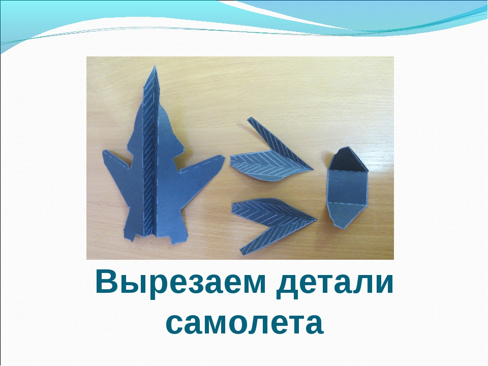 Вырезаем детали самолета