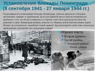 Установление блокады Ленинграда (8 сентября 1941 - 27 января 1944 гг.) Расска