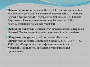 Основные знания: периоды Великой Отечественной войны; ход военных действий в