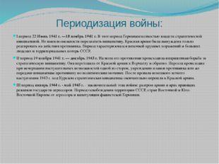 Периодизация войны: I период 22Июнь 1941 г. —18 ноябрь 1941 г.В этот период