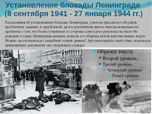 Установление блокады Ленинграда (8 сентября 1941 - 27 января 1944 гг.) Расска...