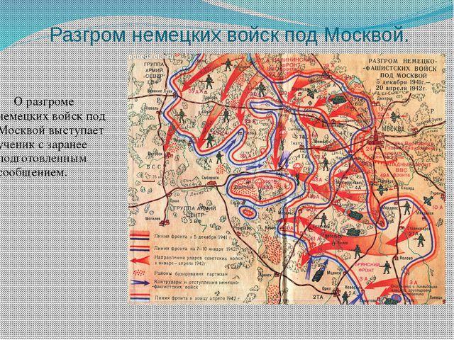 Разгром немецких войск под Москвой. О разгроме немецких войск под Москвой выс...