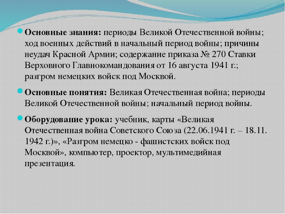 Основные знания: периоды Великой Отечественной войны; ход военных действий в...