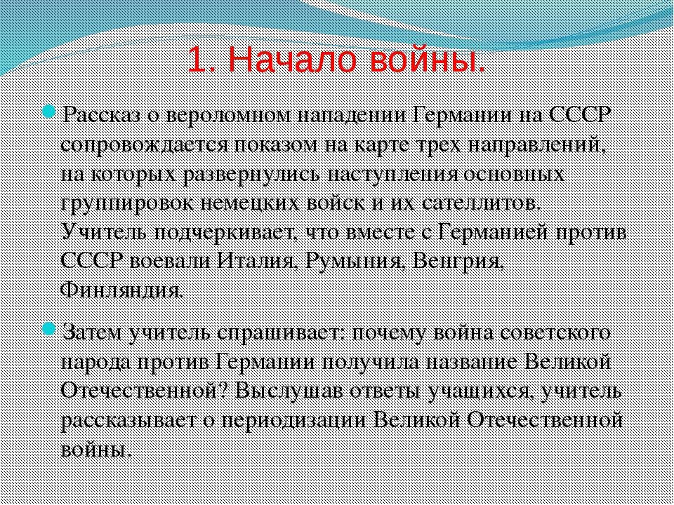 1. Начало войны. Рассказ о вероломном нападении Германии на СССР сопровождает...