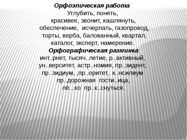 Орфоэпическая работа Углубить, понять, красивее, звонит, кашлянуть, обес...
