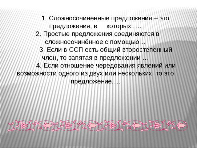 1. Сложносочиненные предложения – это предложения, в которых …. 2. Прос...