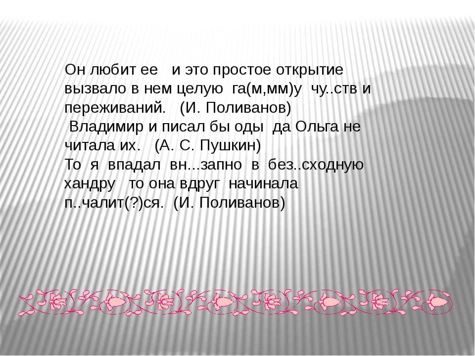 Он любит ее и это простое открытие вызвало в нем целую га(м,мм)у чу..ств...