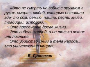 «Это не смерть на войне с оружием в руках, смерть людей, которые оставили гд