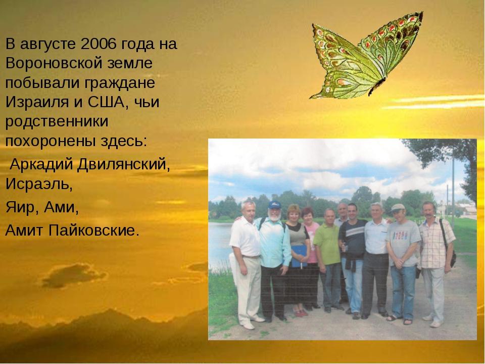 В августе 2006 года на Вороновской земле побывали граждане Израиля и США, чьи...